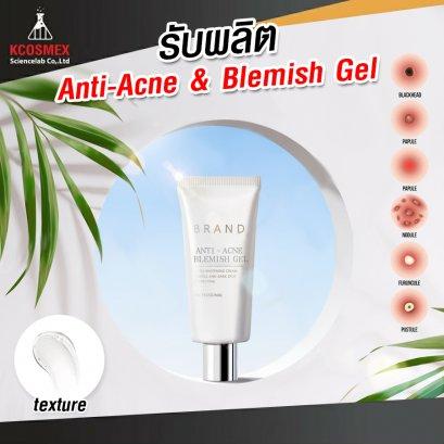 รับผลิต Anti-Acne & Blemish Gel