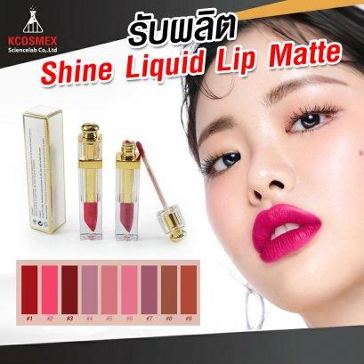 Shine Liquid Lip Matte (แถมฟรีกล่องสำเร็จ ตามรูป)