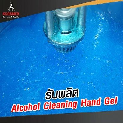 รับผลิต Alcohol Cleaning Hand Gel เจลแอลกอฮอล์ทำความสะอาดมือ