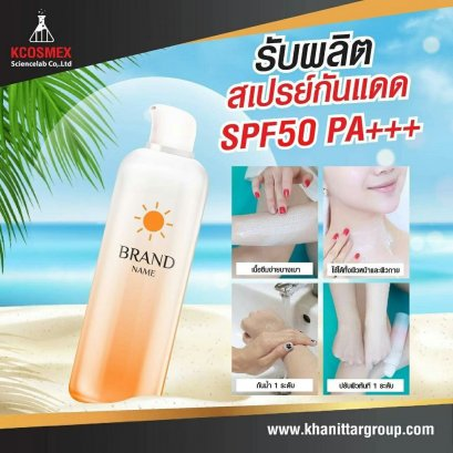 รับผลิต BB Sunscreen Magic Spray SPF35PA+++
