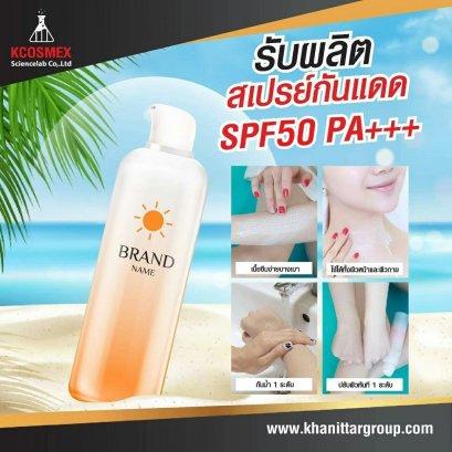 รับผลิต BB Sunscreen Magic Spray SPF35PA+++