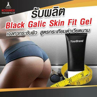 รับผลิต Black Galic Skin Fit Gel