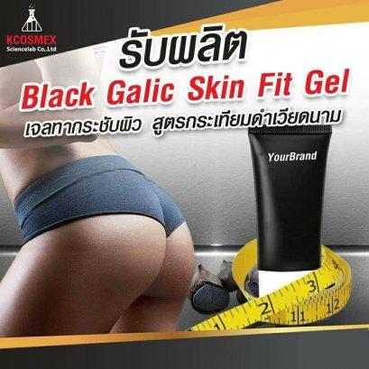 รับผลิต Black Galic Skin Fit Gel
