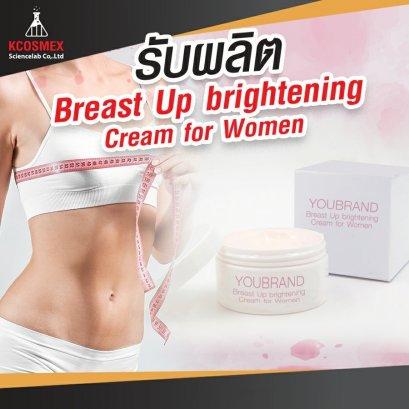 รับผลิตครีมนม Breast Up brightening Cream for Women