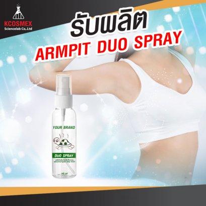 รับผลิต Armpit Duo Spray