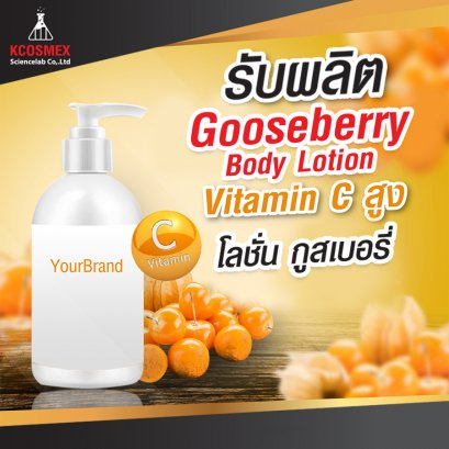 รับผลิต Gooseberry Body Lotion