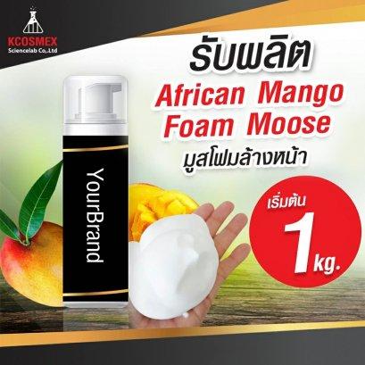 รับผลิต African Mango Foam Moose