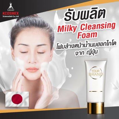 รับผลิต Milky Cleansing Foam