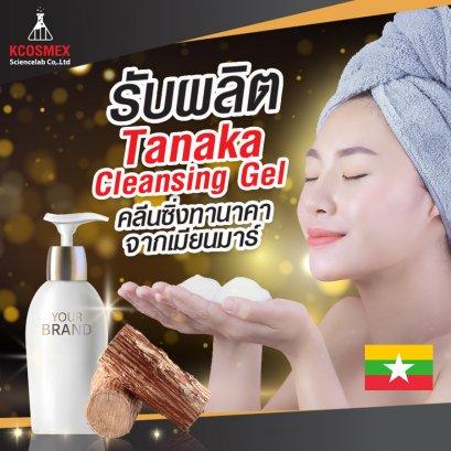 รับผลิต Tanaka Cleansing Gel จากเมียนมาร์