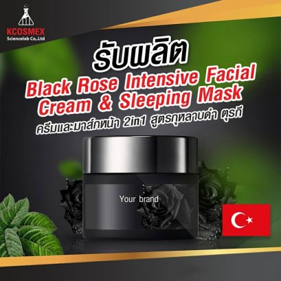 รับผลิต Black Rose Intensive Facial Cream & Sleeping Mask