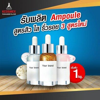 รับผลิต Ampoule 3 Formular