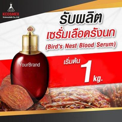 รับผลิต Red Bird Nest Series
