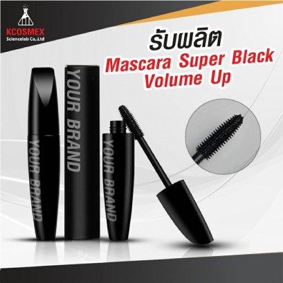 รับผลิต  Mascara Super Black  Volume Up