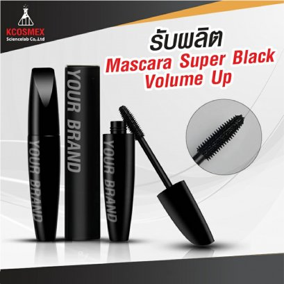 รับผลิต  Mascara Super Black  Volume Up