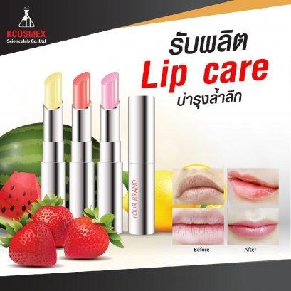 รับผลิต Lip Care