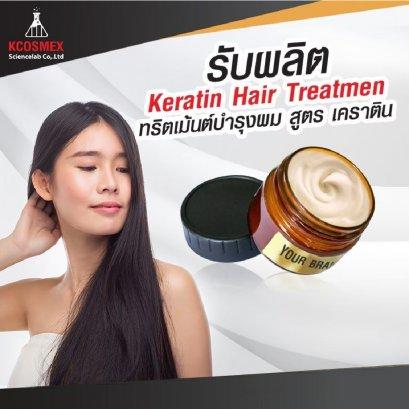 รับผลิต Keratin Hair Treatment