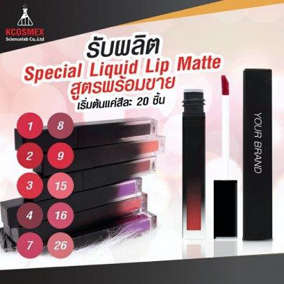 รับผลิต Special Liquid Lip Matte