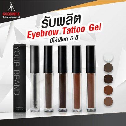 รับผลิต Eyebrow Tattoo Gel
