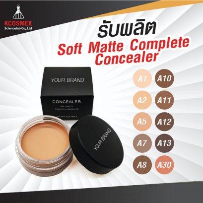 รับผลิต Soft Matte Complete Concealer
