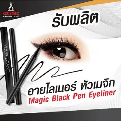 รับผลิต Magic Black Pen Eyeliner