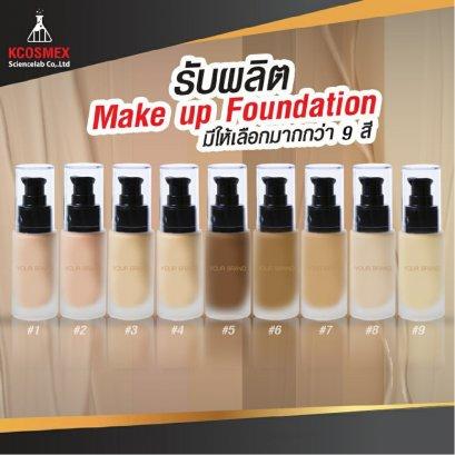 รับผลิต Make Up Foundation