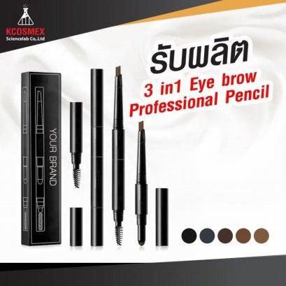 รับผลิต 3in1 Eye Brow Professional