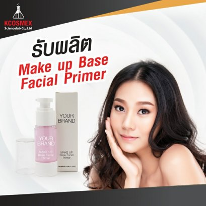 รับผลิต Make Up Base Facial Primer