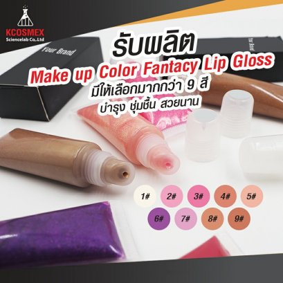 รับผลิต Make up Color Fantacy Lip Gloss