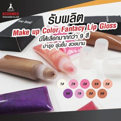รับผลิต Make up Color Fantacy Lip Gloss