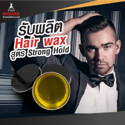 Hair wax สูตร Strong hold