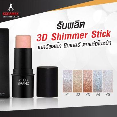 3D Shimmer Stick เนื้อ pigment