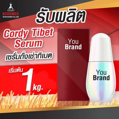 รับผลิต Cordy Tibet  Serum