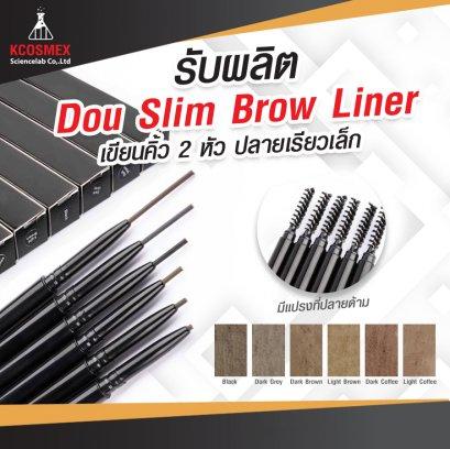 รับผลิต Duo Slim Brow Liner