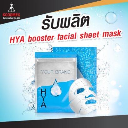 รับผลิต HYA Booster Facial Mask Sheet