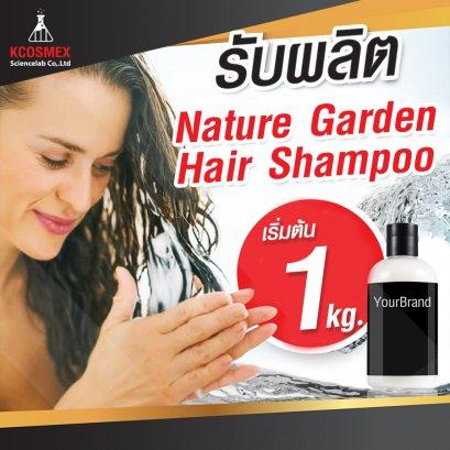 รับผลิต  Nature Garden Hair Shampoo