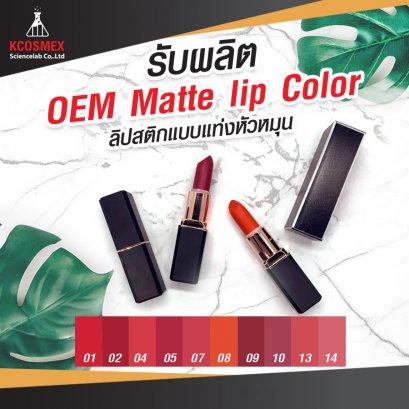 รับผลิต OEM Matte lip Color