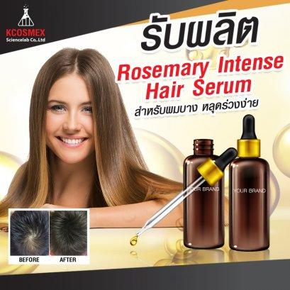 รับผลิต Rosemary Intense Hair Serum