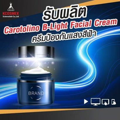 รับผลิต Carotolino B-Light Facial Cream