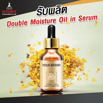 รับผลิต Double Moisture oil In Serum