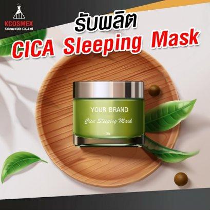 รับผลิต CICA Sleeping Mask