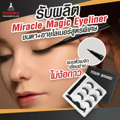 รับผลิต Miracle Magic Eyeliner