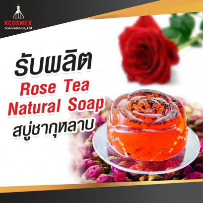 รับผลิต Rose Tea Natural Soap