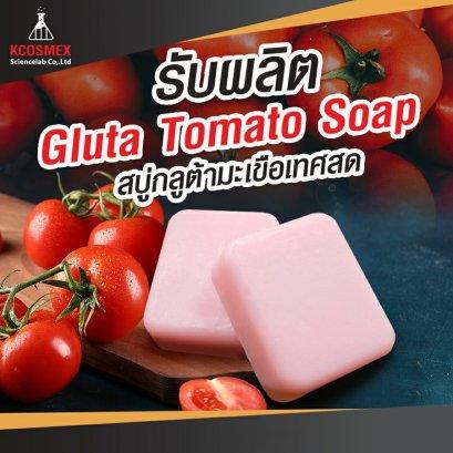 รับผลิต Gluta Tomato Soap