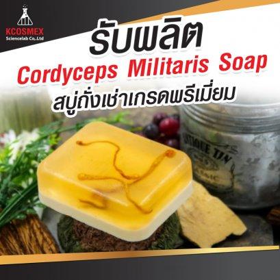 รับผลิต Cordyceps Militaris Soap