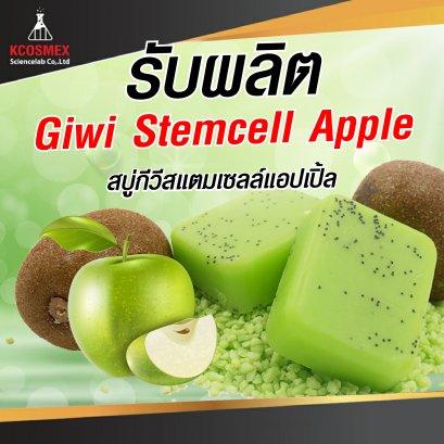รับผลิต Kiwi Apple Soap: