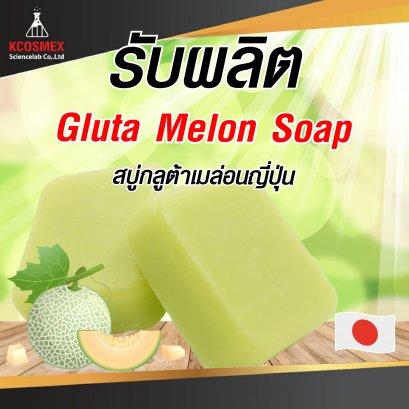 รับผลิต Gluta Melon Soap
