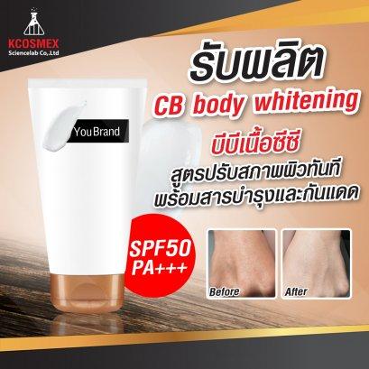 รับผลิต CB Body Whitening SPF50PA+++