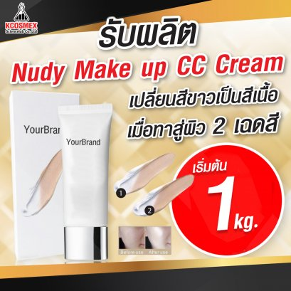 รับผลิต Nudy Make Up CC Cream SPF 45 PA+++