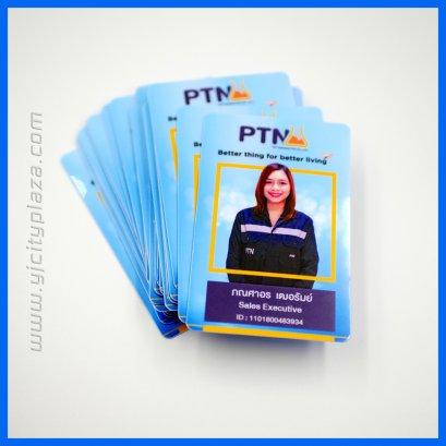 บัตรพนักงาน PVC