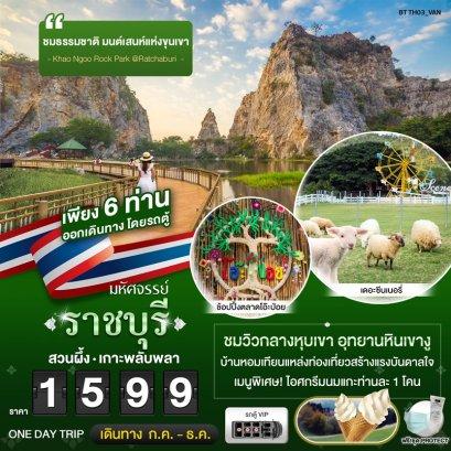 ทัวร์ราชบุรี สวนผึ้ง เกาะพลับพลา 1 Day trip -VAN